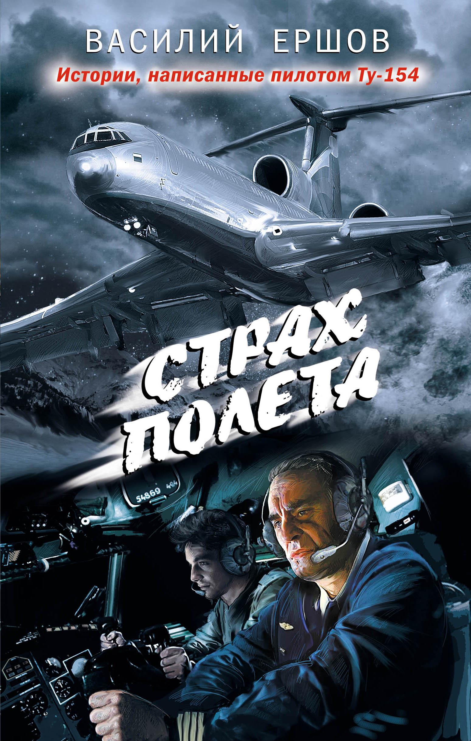 Страх полета. Василий Ершов