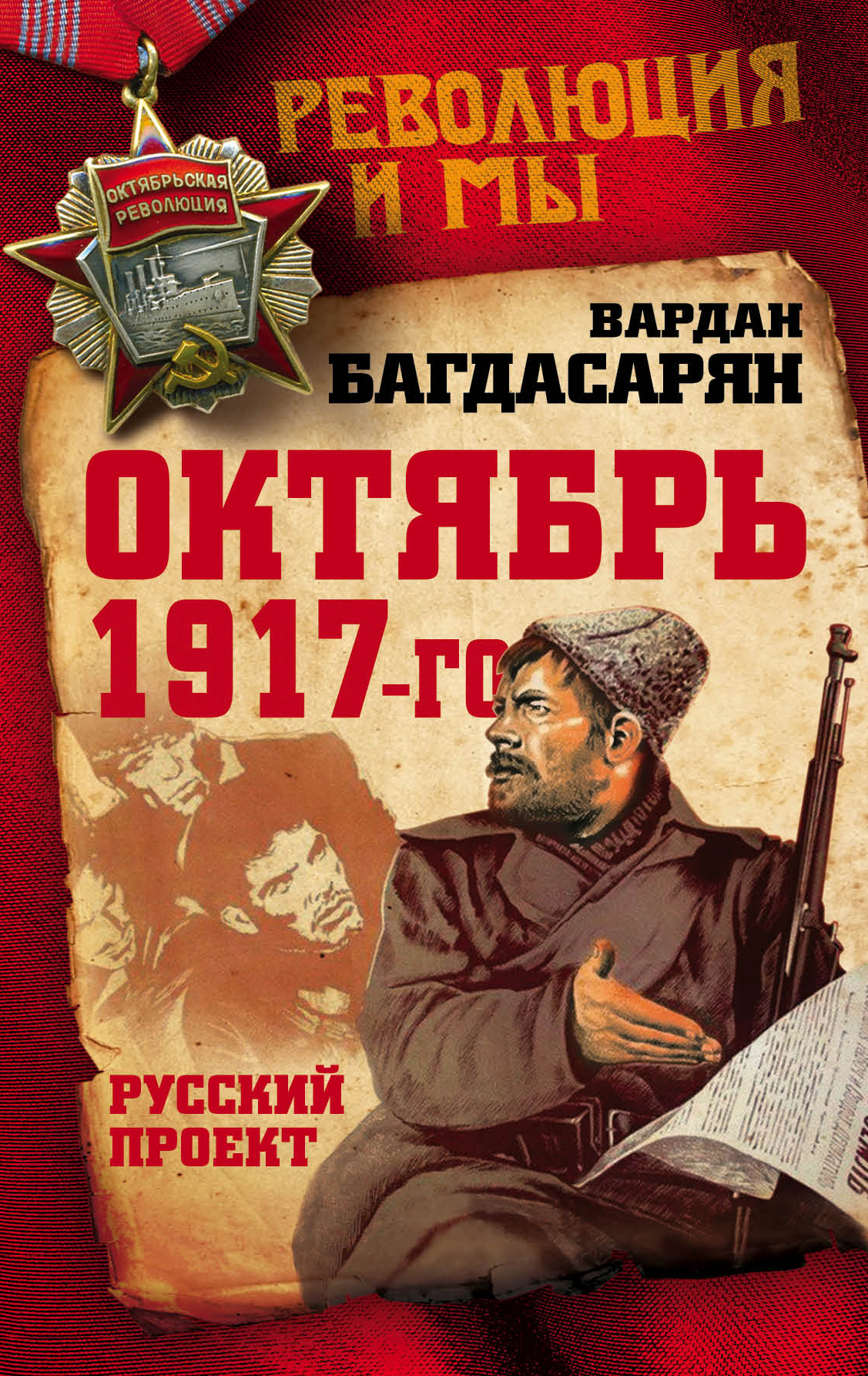 Багдасарян Вардан Эрнестович Октябрь 1917-го. Русский проект