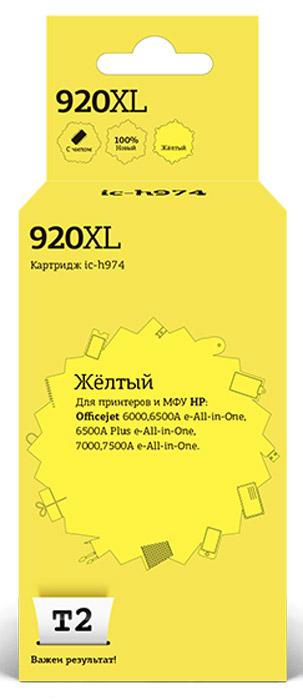 T2 IC-H974 картридж (аналог CD974AE) для HP Officejet 6000/6500A/6500A Plus/7000/7500A (№920XL), YellowIC-H974Картридж повышенной емкости T2 IC-H972/973/974/975 с чернилами для струйных принтеров и МФУ HP. Картридж собран из качественных комплектующих и протестирован по стандарту ISO.