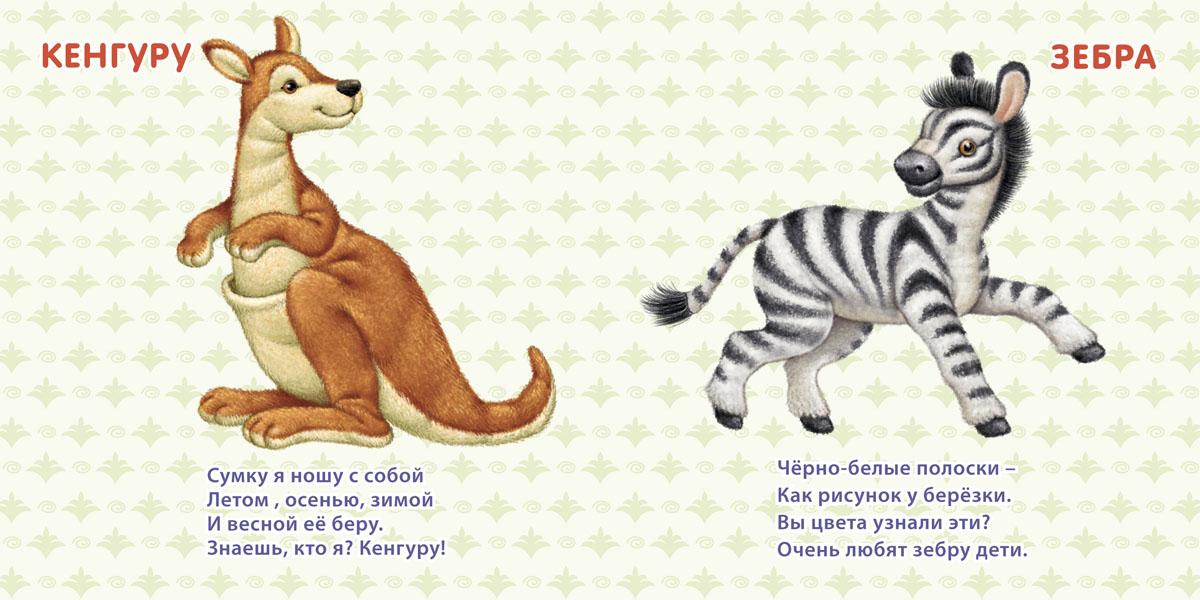 Стихи для малышей про животных с картинками