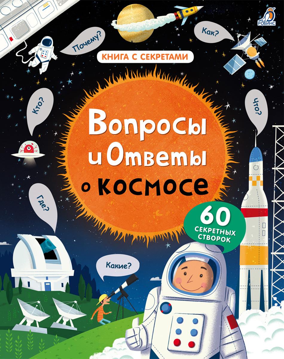 Кэти Дэйнс Вопросы и ответы о космосе аргументы и факты и книги