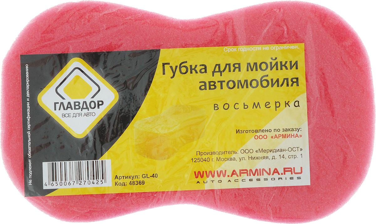 Губка для мойки автомобиля Главдор Восьмерка, цвет: розовый, 18,5 х 11 х 5 смGL-40_розовыйГубка Главдор Восьмерка, изготовленная из высококачественного поролона, обеспечивает бережный уход за лакокрасочным покрытием автомобиля, обладает высокими абсорбирующими свойствами. При использовании с моющими средствами, изделие создает обильную пену. Губка сохраняет свою форму даже после многократного использования и прослужит вам долгие годы.
