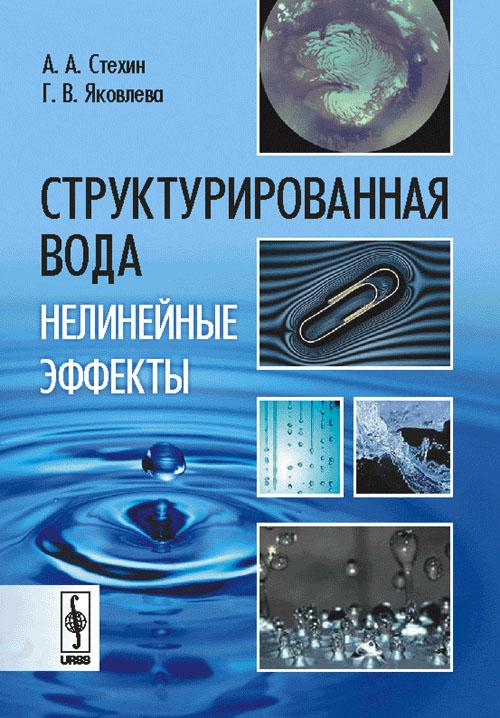 А. А. Стехин, Г. В. Яковлева Структурированная вода. Нелинейные эффекты