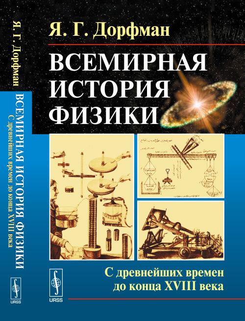 Я. Г. Дорфман Всемирная история физики. Книга 1. С древнейших времен до конца XVIII века