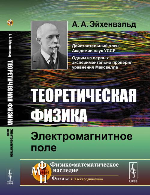 А. А. Эйхенвальд Теоретическая физика. Электромагнитное поле с н вергелес теоретическая физика общая теория относительности учебное пособие