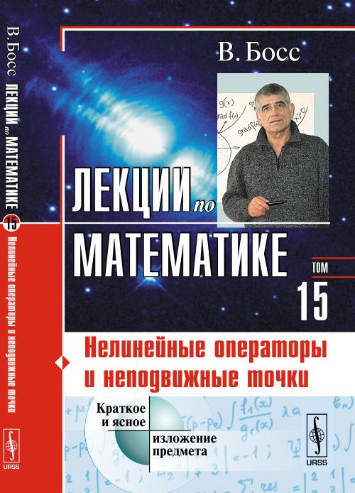Лекции по математике. Том 15. Нелинейные операторы и неподвижные точки