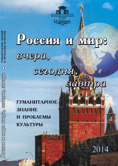 Россия и мир. Вчера, сегодня, завтра. Гуманитарное знание и проблемы культуры