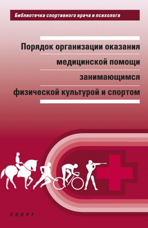 Порядок организации медицинской помощи занимающимся физической культурой и спортом