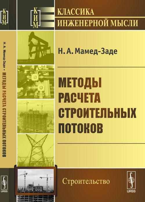 Н. А. Мамед-Заде Методы расчета строительных потоков