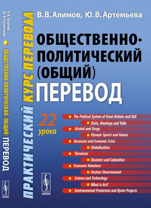 В. В. Алимов, Ю. В. Артемьева Общественно-политический (общий) перевод. Практический курс перевода