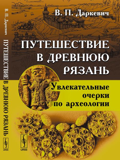 В. П. Даркевич Путешествие в древнюю . Увлекательные очерки по археологии
