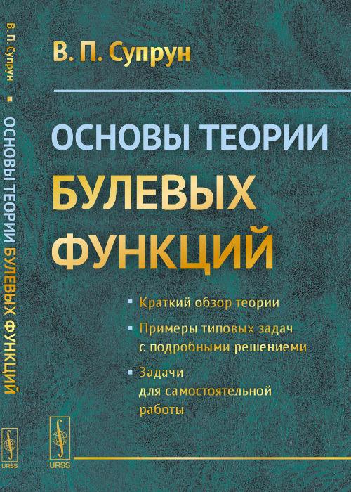 В. П. Супрун Основы теории булевых функций. Учебное пособие