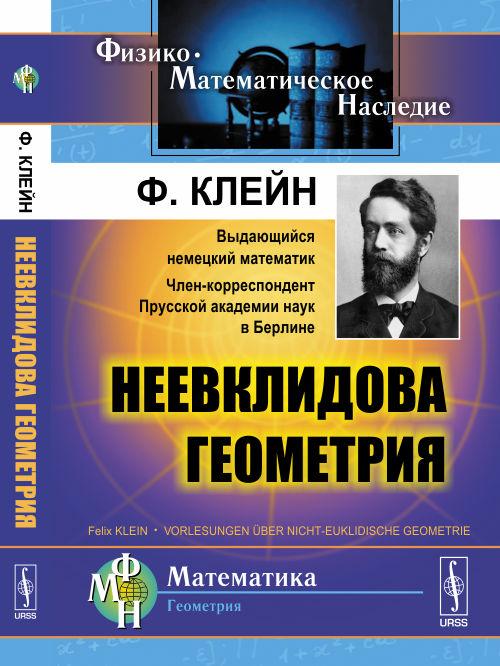 Ф. Клейн Неевклидова геометрия