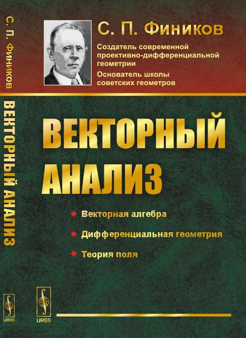 С. П. Фиников Векторный анализ