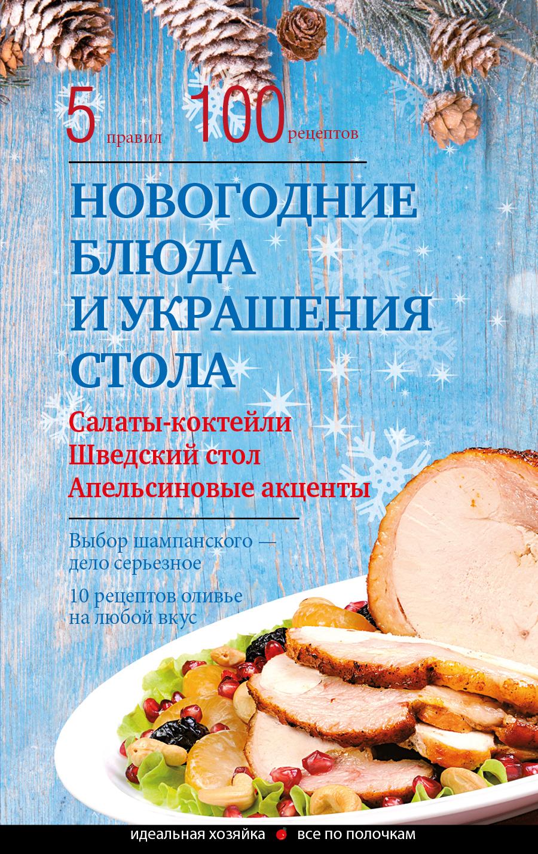 Боровская Э.. Новогодние блюда и украшение стола