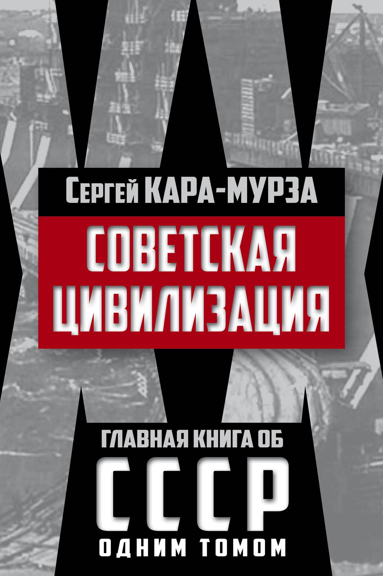Сергей Кара-Мурза Советская цивилизация ISBN: 978-5-906842-97-8