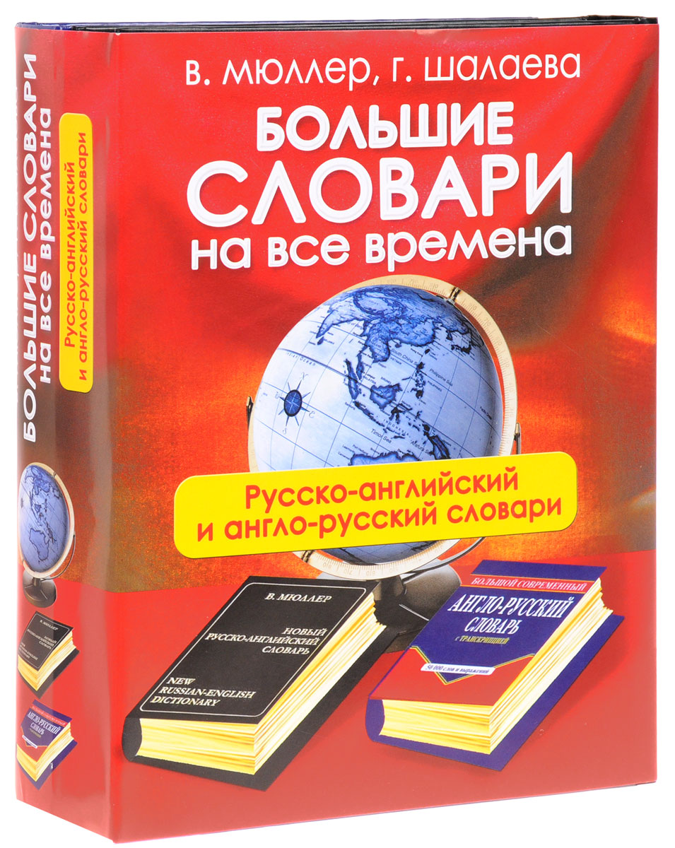 В. Мюллер, Г. Шалаева Большие словари на все времена. Русско-английский и англо-русский словари (комплект из 2 книг)