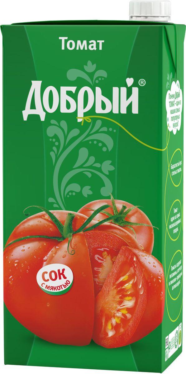 Добрый Томатный сок, 2 л840706Созданный из спелых томатов и приправленный солью и сахаром для большей пикантности, этот сок остается одним из самых популярных вкусов Доброго. Качественные и вкусные 100% соки, нектары и морсы Добрый, сделанные с добротой и щедростью, выпускаются в России с 1988 года. Добрый - самый любимый и популярный соковый бренд в России. Это натуральный и вкусный продукт, который никогда не жертвует качеством, с широким ассортиментом вкусов и упаковок, который позволяет каждому выбирать то, что нужно именно ему.Для питания детей с 3-х лет. Бренд Добрый заботится не только о вкусе и качестве своих соков и нектаров, но и об обществе, помогая растить добро и делая мир вокруг немного лучше. Программа Растим добро по адаптации детей, оставшихся без попечения родителей, - одна из социальных инициатив, на которую идет часть средств от продажи каждой упаковки Добрый. В 2016 году программа Растим Добро действует в 31 детском доме в 7 регионах России. Высокое качество продукции под брендом Добрый подтверждено национальными и международными наградами: Лучшее детям, Народная марка, Бренд года. В 2015 году бренд Добрый в 9-ый раз стал обладателем премии Товар года в номинации Натуральные соки и нектары.
