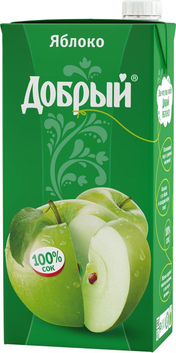 Добрый Яблочный сок, 2 л822605Яблоко – любимый фрукт россиян, кроме того, еще и очень полезный! В яблочном Добром мы воплотили всю свежесть и сочность яблок, поэтому у него такой превосходный насыщенный вкус.Кроме того, в каждом литре сока больше 1 кг яблок. Качественные и вкусные 100% соки, нектары и морсы Добрый, сделанные с добротой и щедростью, выпускаются в России с 1988 года. Добрый - самый любимый и популярный соковый бренд в России. Это натуральный и вкусный продукт, который никогда не жертвует качеством, с широким ассортиментом вкусов и упаковок, который позволяет каждому выбирать то, что нужно именно ему.Для питания детей с 3-х лет. Бренд Добрый заботится не только о вкусе и качестве своих соков и нектаров, но и об обществе, помогая растить добро и делая мир вокруг немного лучше. Программа Растим добро по адаптации детей, оставшихся без попечения родителей, - одна из социальных инициатив, на которую идет часть средств от продажи каждой упаковки Добрый. В 2016 году программа Растим Добро действует в 31 детском доме в 7 регионах России. Высокое качество продукции под брендом Добрый подтверждено национальными и международными наградами: Лучшее детям, Народная марка, Бренд года. В 2015 году бренд Добрый в 9-ый раз стал обладателем премии Товар года в номинации Натуральные соки и нектары.
