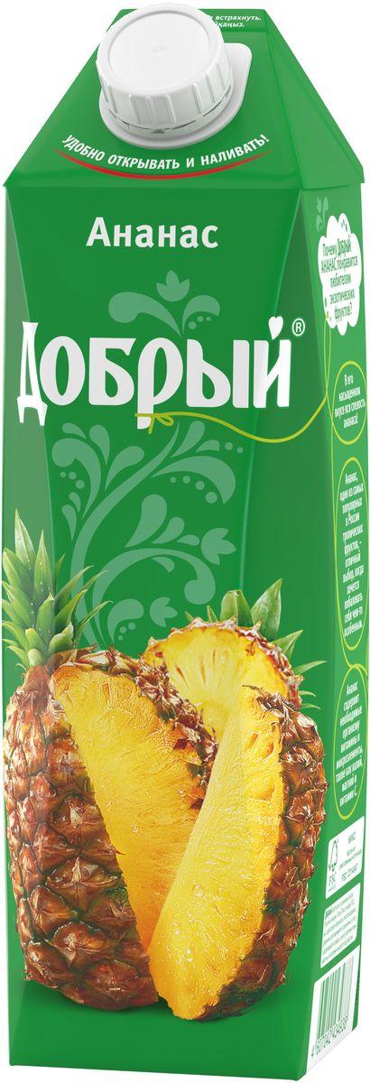 Добрый Ананасовый нектар, 1 л821405Качественные и вкусные 100% соки, нектары и морсы Добрый, сделанные с добротой и щедростью, выпускаются в России с 1988 года. Добрый - самый любимый и популярный соковый бренд в России. Это натуральный и вкусный продукт, который никогда не жертвует качеством, с широким ассортиментом вкусов и упаковок, который позволяет каждому выбирать то, что нужно именно ему.Для питания детей с 3-х лет. Бренд Добрый заботится не только о вкусе и качестве своих соков и нектаров, но и об обществе, помогая растить добро и делая мир вокруг немного лучше. Программа Растим добро по адаптации детей, оставшихся без попечения родителей, - одна из социальных инициатив, на которую идет часть средств от продажи каждой упаковки Добрый. В 2016 году программа Растим Добро действует в 31 детском доме в 7 регионах России. Высокое качество продукции под брендом Добрый подтверждено национальными и международными наградами: Лучшее детям, Народная марка, Бренд года. В 2015 году бренд Добрый в 9-ый раз стал обладателем премии Товар года в номинации Натуральные соки и нектары.