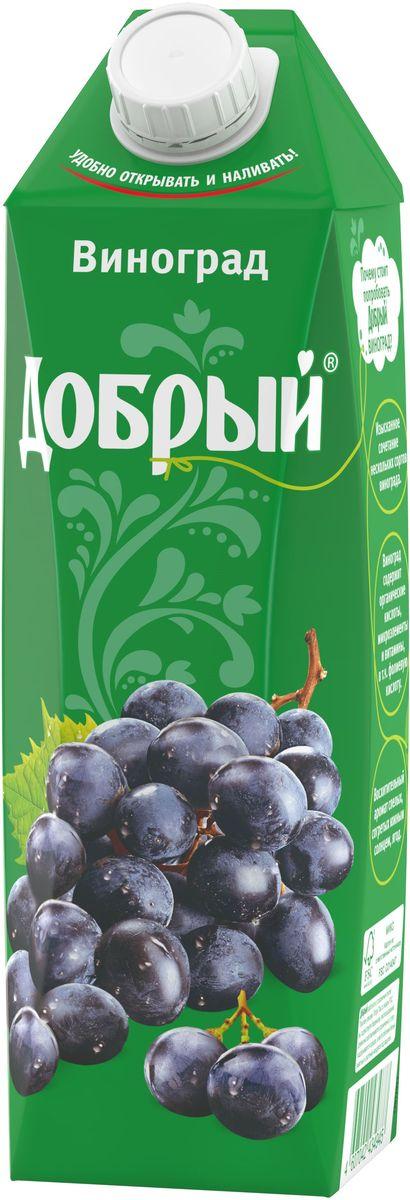 Добрый Виноградный нектар, 1 л добрый нектар добрый апельсиновый 0 33 л