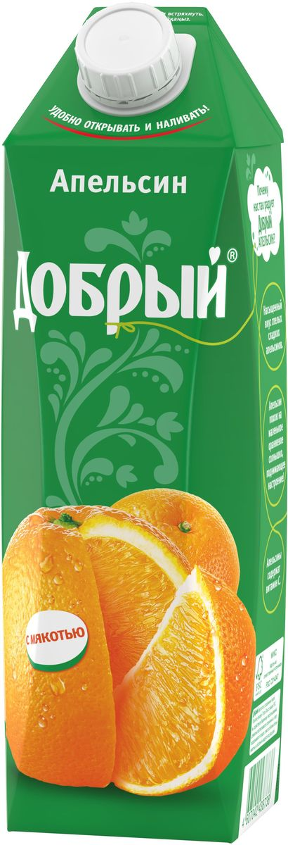 Добрый Апельсиновый нектар, 1 л372106Апельсин – самый солнечный фрукт, поднимающий настроение в любое время года. Свежий, с кислинкой, вкус апельсинов мы сохранили в апельсиновом Добром. Качественные и вкусные 100% соки, нектары и морсы Добрый, сделанные с добротой и щедростью, выпускаются в России с 1988 года. Добрый - самый любимый и популярный соковый бренд в России. Это натуральный и вкусный продукт, который никогда не жертвует качеством, с широким ассортиментом вкусов и упаковок, который позволяет каждому выбирать то, что нужно именно ему.Для питания детей с 3-х лет. Бренд Добрый заботится не только о вкусе и качестве своих соков и нектаров, но и об обществе, помогая растить добро и делая мир вокруг немного лучше. Программа Растим добро по адаптации детей, оставшихся без попечения родителей, - одна из социальных инициатив, на которую идет часть средств от продажи каждой упаковки Добрый. В 2016 году программа Растим Добро действует в 31 детском доме в 7 регионах России. Высокое качество продукции под брендом Добрый подтверждено национальными и международными наградами: Лучшее детям, Народная марка, Бренд года. В 2015 году бренд Добрый в 9-ый раз стал обладателем премии Товар года в номинации Натуральные соки и нектары.