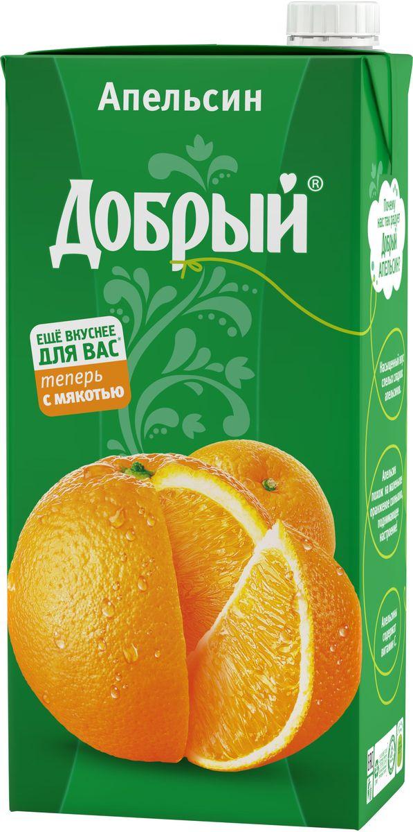 Добрый Апельсиновый нектар, 2 л371506Апельсин – самый солнечный фрукт, поднимающий настроение в любое время года. Свежий, с кислинкой, вкус апельсинов мы сохранили в апельсиновом Добром. Качественные и вкусные 100% соки, нектары и морсы Добрый, сделанные с добротой и щедростью, выпускаются в России с 1988 года. Добрый - самый любимый и популярный соковый бренд в России. Это натуральный и вкусный продукт, который никогда не жертвует качеством, с широким ассортиментом вкусов и упаковок, который позволяет каждому выбирать то, что нужно именно ему.Для питания детей с 3-х лет. Бренд Добрый заботится не только о вкусе и качестве своих соков и нектаров, но и об обществе, помогая растить добро и делая мир вокруг немного лучше. Программа Растим добро по адаптации детей, оставшихся без попечения родителей, - одна из социальных инициатив, на которую идет часть средств от продажи каждой упаковки Добрый. В 2016 году программа Растим Добро действует в 31 детском доме в 7 регионах России. Высокое качество продукции под брендом Добрый подтверждено национальными и международными наградами: Лучшее детям, Народная марка, Бренд года. В 2015 году бренд Добрый в 9-ый раз стал обладателем премии Товар года в номинации Натуральные соки и нектары.