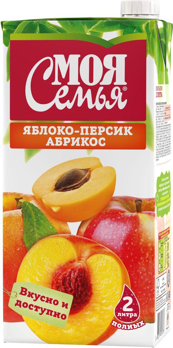 Моя Семья нектар Яблоко Абрикос Персик, 2 л добрый сок яблоко персик 0 2 л