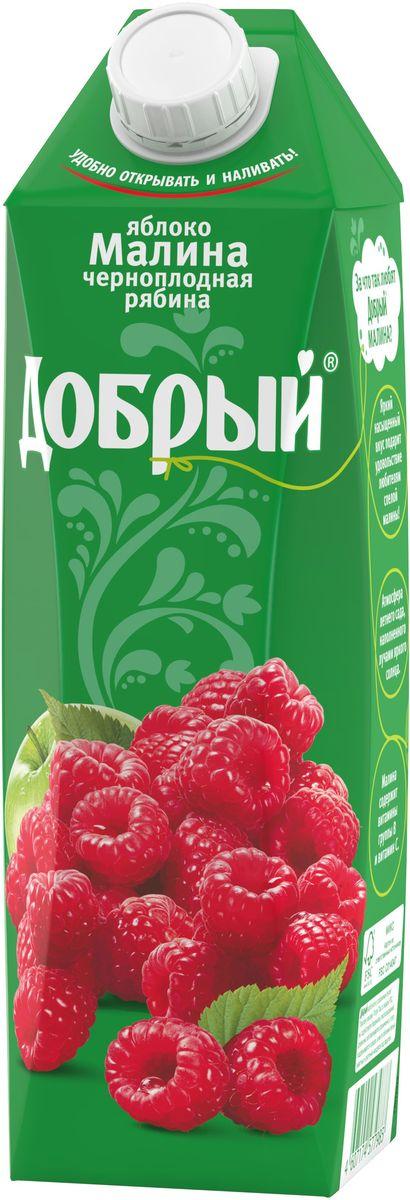 Добрый Яблоко, Черноплодная рябина, Малина нектар, 1 л825602Качественные и вкусные 100% соки, нектары и морсы Добрый, сделанные с добротой и щедростью, выпускаются в России с 1988 года. Добрый - самый любимый и популярный соковый бренд в России. Это натуральный и вкусный продукт, который никогда не жертвует качеством, с широким ассортиментом вкусов и упаковок, который позволяет каждому выбирать то, что нужно именно ему.Для питания детей с 3-х лет. Бренд Добрый заботится не только о вкусе и качестве своих соков и нектаров, но и об обществе, помогая растить добро и делая мир вокруг немного лучше. Программа Растим добро по адаптации детей, оставшихся без попечения родителей, - одна из социальных инициатив, на которую идет часть средств от продажи каждой упаковки Добрый. В 2016 году программа Растим Добро действовала в 31 детском доме в 7 регионах России.Высокое качество продукции под брендом Добрый подтверждено национальными и международными наградами: Лучшее детям, Народная марка, Бренд года. В 2015 году бренд Добрый в 9-ый раз стал обладателем премии Товар года в номинации Натуральные соки и нектары.