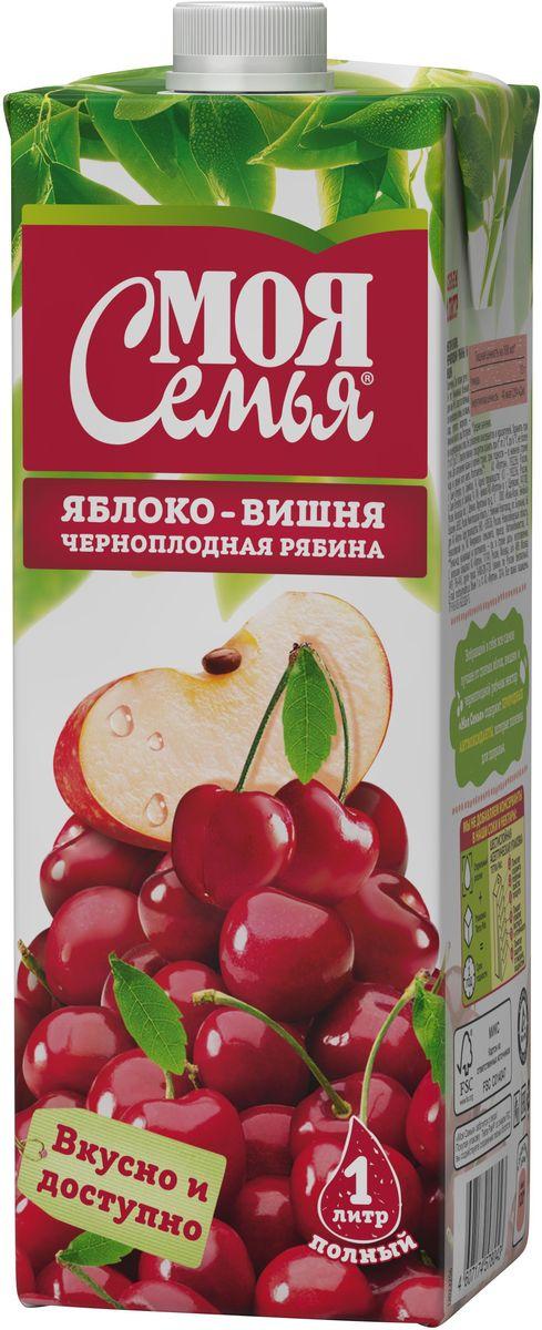 Моя Семья нектар Яблочно-вишневый с черноплодной рябиной, 1 л диана чемберлен любимые дети или моя чужая семья