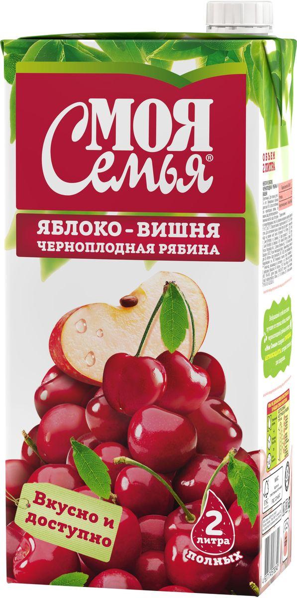 Моя Семья нектар Яблочно-вишневый с черноплодной рябиной, 2 л моя семья фруктово ягодный нектар 1 л