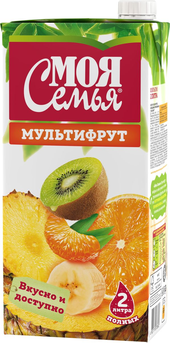 Моя Семья нектар Мультифрут, 2 л1482203Представьте, что все самые спелые тропические фрукты объединились в одну веселую семейку. Представили? И что получилось? Правильно – невероятно вкусный мультифрут Моя Семья! Моя Семья Мультифрут вобрал в себя лучшее от спелых тропических фруктов, а еще – это источник бетакаротина (провитамина А), который полезен для иммунитета.