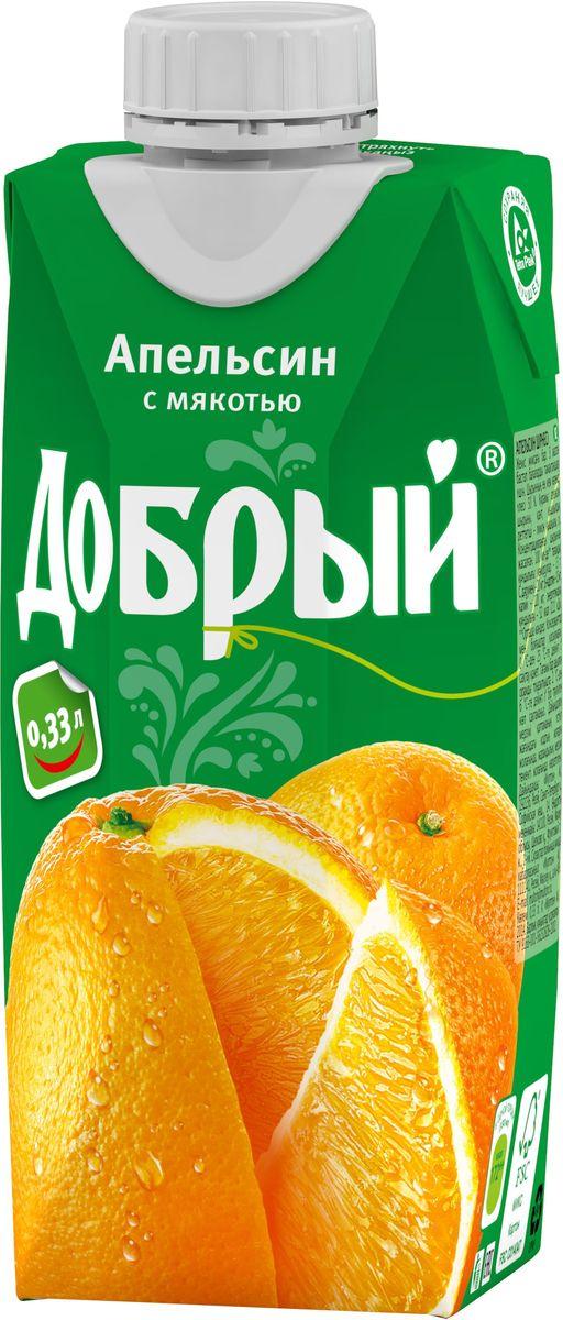 Добрый Апельсиновый нектар, 0,33 л1487501Апельсин – самый солнечный фрукт, поднимающий настроение в любое время года. Свежий, с кислинкой, вкус апельсинов мы сохранили в апельсиновом Добром. Качественные и вкусные 100% соки, нектары и морсы Добрый, сделанные с добротой и щедростью, выпускаются в России с 1988 года. Добрый - самый любимый и популярный соковый бренд в России. Это натуральный и вкусный продукт, который никогда не жертвует качеством, с широким ассортиментом вкусов и упаковок, который позволяет каждому выбирать то, что нужно именно ему. Для питания детей с 3-х лет. Бренд Добрый заботится не только о вкусе и качестве своих соков и нектаров, но и об обществе, помогая растить добро и делая мир вокруг немного лучше. Программа Растим добро по адаптации детей, оставшихся без попечения родителей, - одна из социальных инициатив, на которую идет часть средств от продажи каждой упаковки Добрый. В 2016 году программа Растим Добро действует в 31 детском доме в 7 регионах России. Высокое качество продукции под брендом Добрый подтверждено национальными и международными наградами: Лучшее детям, Народная марка, Бренд года. В 2015 году бренд Добрый в 9-ый раз стал обладателем премии Товар года в номинации Натуральные соки и нектары.
