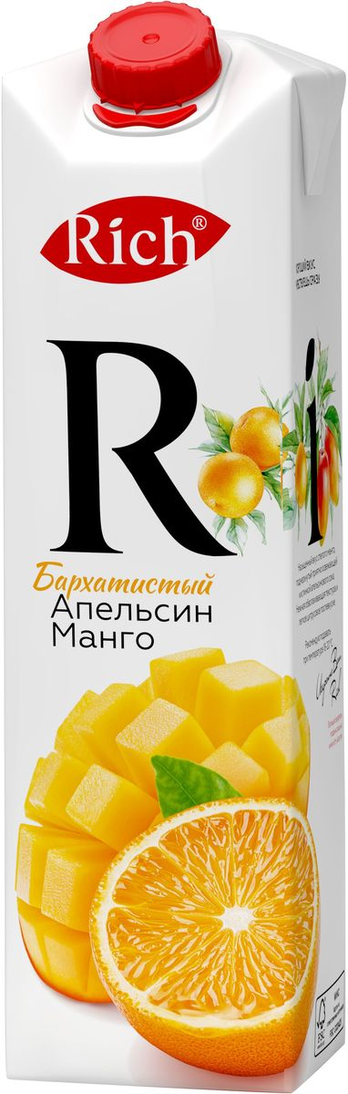 Rich нектар Апельсин-Манго, 1 л1501301Насыщенный вкус спелого манго, подчеркнутый приятно освежающей кислинкой апельсинового сока. Нежная обволакивающая текстура и легкое цитрусовое послевкусие.Строгий отбор сочных и свежих фруктов, постоянный контроль производства и готовой продукции - составляющие безупречного качества соков и нектаров Rich, высокие стандарты которого всегда соблюдались с момента запуска на российском рынке.Но что действительно отличает продукцию под маркой Rich - это изысканный, многогранный вкус, рождающийся благодаря сочетанию разных сортов одного фрукта в соках и нектарах.