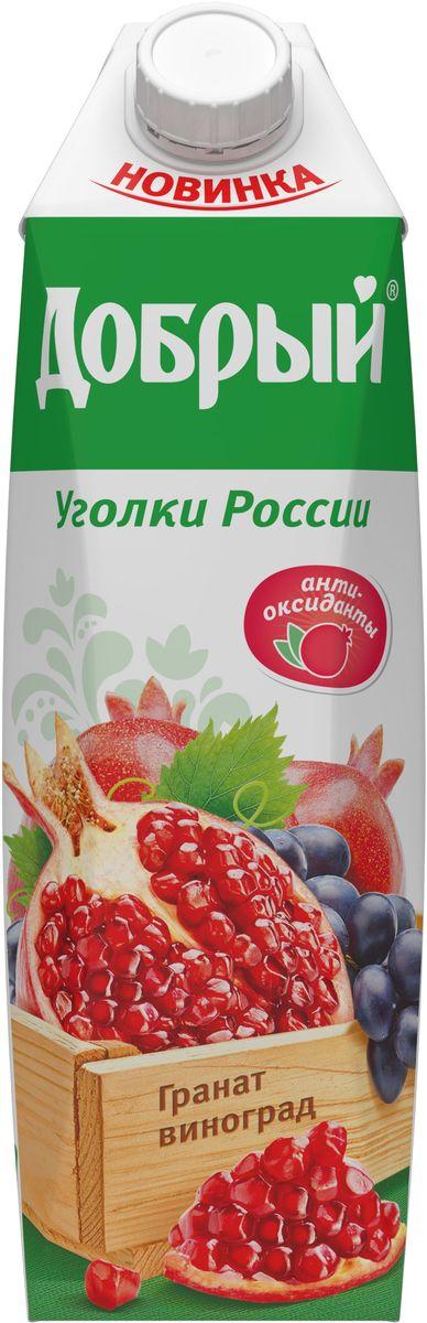Добрый нектар из винограда и граната, 1 л любимый яблоко персик нектарин нектар с мякотью 0 2 л