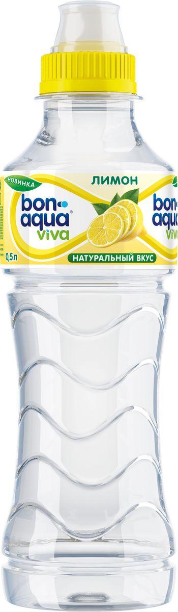 BonAqua Viva Лимон напиток безалкогольный негазированный, 0,5 л663201BonAqua Viva - это вкус свежести! BonAqua Viva освежит каждый день твоей жизни, наполнит его прекрасными эмоциями, яркими красками и впечатлениями!BonAqua Viva проходит 7-ми ступенчатую систему очистки и водоподготовки.