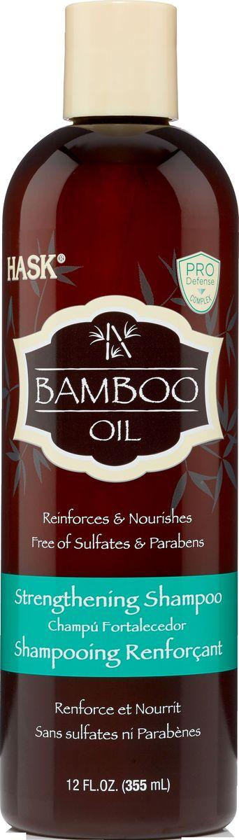 HASK Шампунь для укрепления волос с маслом бамбука, 355 мл сыворотка для волос evinal с плацентой для укрепления волос 150 мл