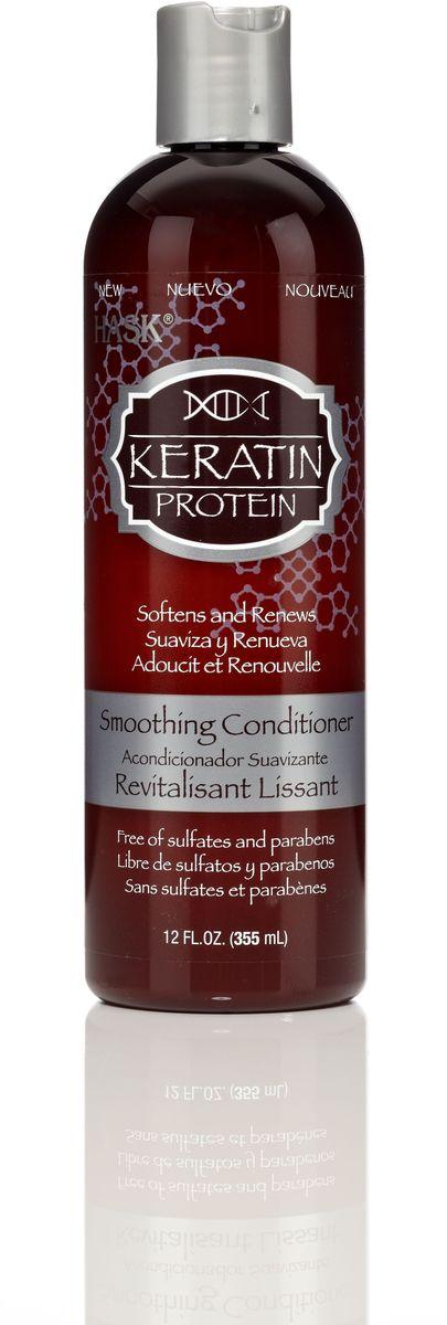 HASK Кондиционер для придания гладкости волосам с протеином Кератина, 355 мл1055Кондиционер для придания гладкости волосам с протеином Кератина уменьшает пушение и защищает от влажности. Нежно смягчает и облегчает расчесывание, делая даже самые непослушные волосы мягкими и блестящими. Идеально подходит для вьющихся, сухих и окрашенных волос.