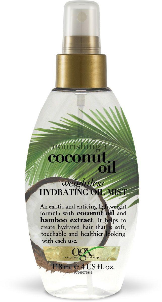 OGX Легкая увлажняющая вуаль с кокосовыс маслом 118 мл97647Легкое кокосовое масло - вуаль с экстрактом бамбука, делает волосы мягкими после первого применения, придавая им гладкость и блеск, кокосовое масло, входящее в состав продукта наполняет волосы влагой от корней до самых кончиков, восстанавливая водный баланс, а экстракт бамбука придает волосам мягкость, одновременно оздоравливая их с каждым применением.