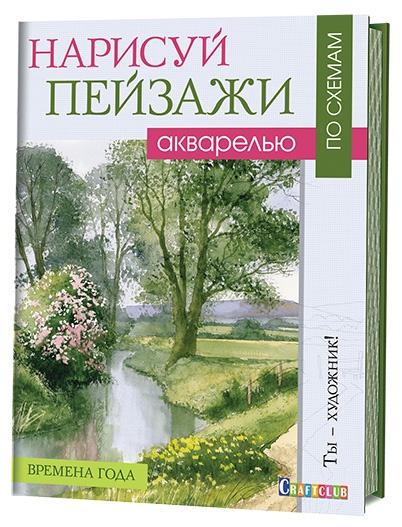 Zakazat.ru: Нарисуй пейзажи акварелью по схемам. Времена года. Терри Харрисон