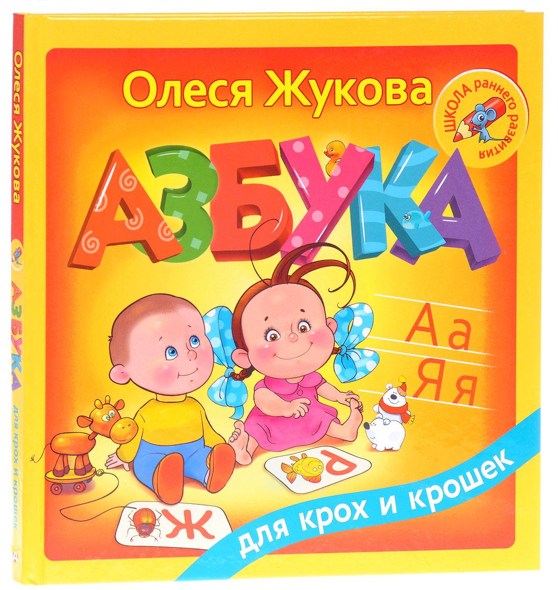 Олеся Жукова Азбука для крох и крошек олеся жукова волшебные прописи для мальчиков учимся писать читать