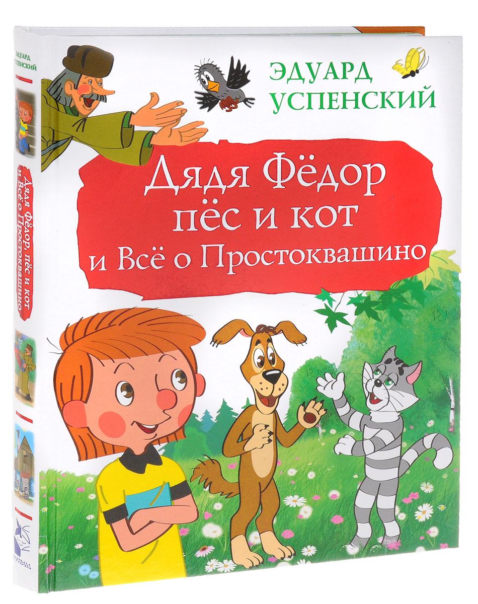 Эдуард Успенский Дядя Фёдор, пёс и кот и Всё о Простоквашино ISBN: 978-5-17-098751-1