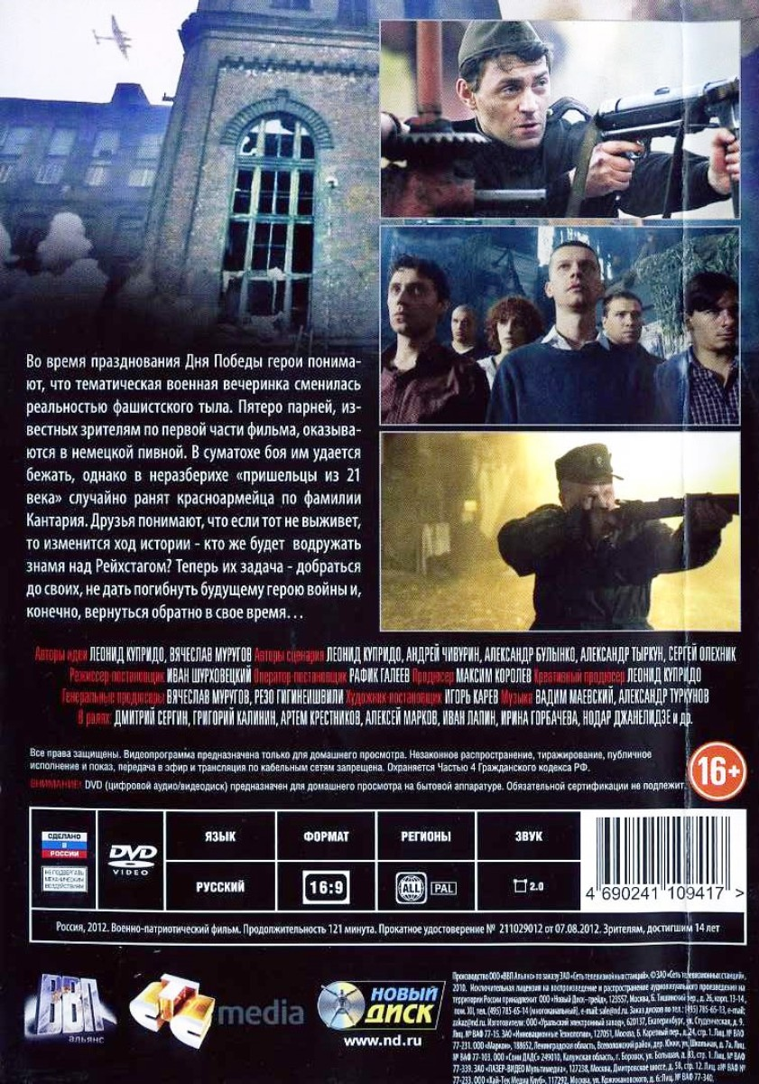 2в1 Защитникам отечества:  Туман.  Фильм 2 / Секретный фарватер.  01-04 серии (2 DVD) Компания