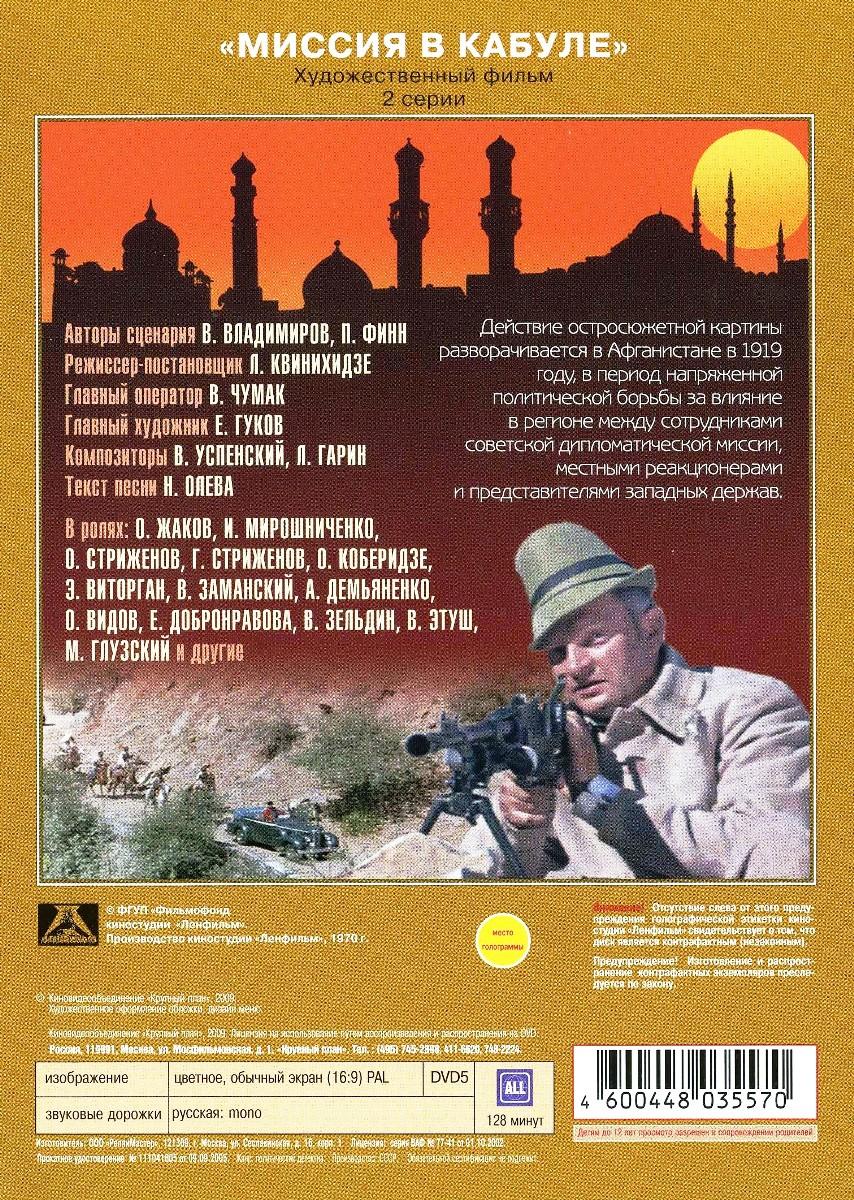 Защитникам отечества:  Адъютант его превосходительства.  1-5 серии 2DVD / Миссия в Кабуле.  1-2 серии (3 DVD) Крупный План