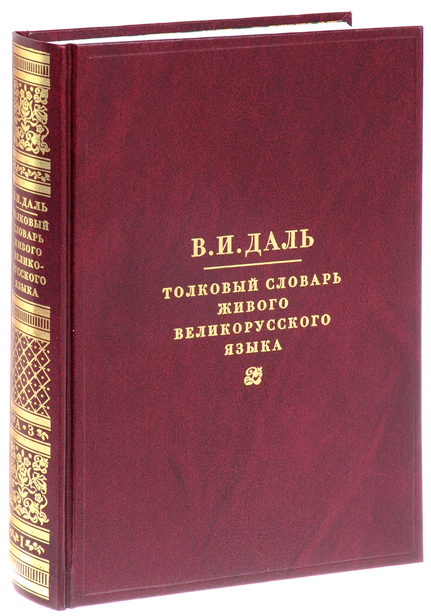 В. И. Даль Толковый словарь живого великорусского языка. В 4 томах. Том 1. А-З