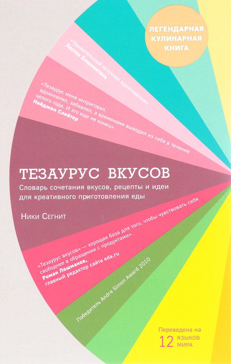 Ники Сегнит Тезаурус вкусов. Словарь сочетания вкусов, рецепты и идеи для креативного приготовления еды повар