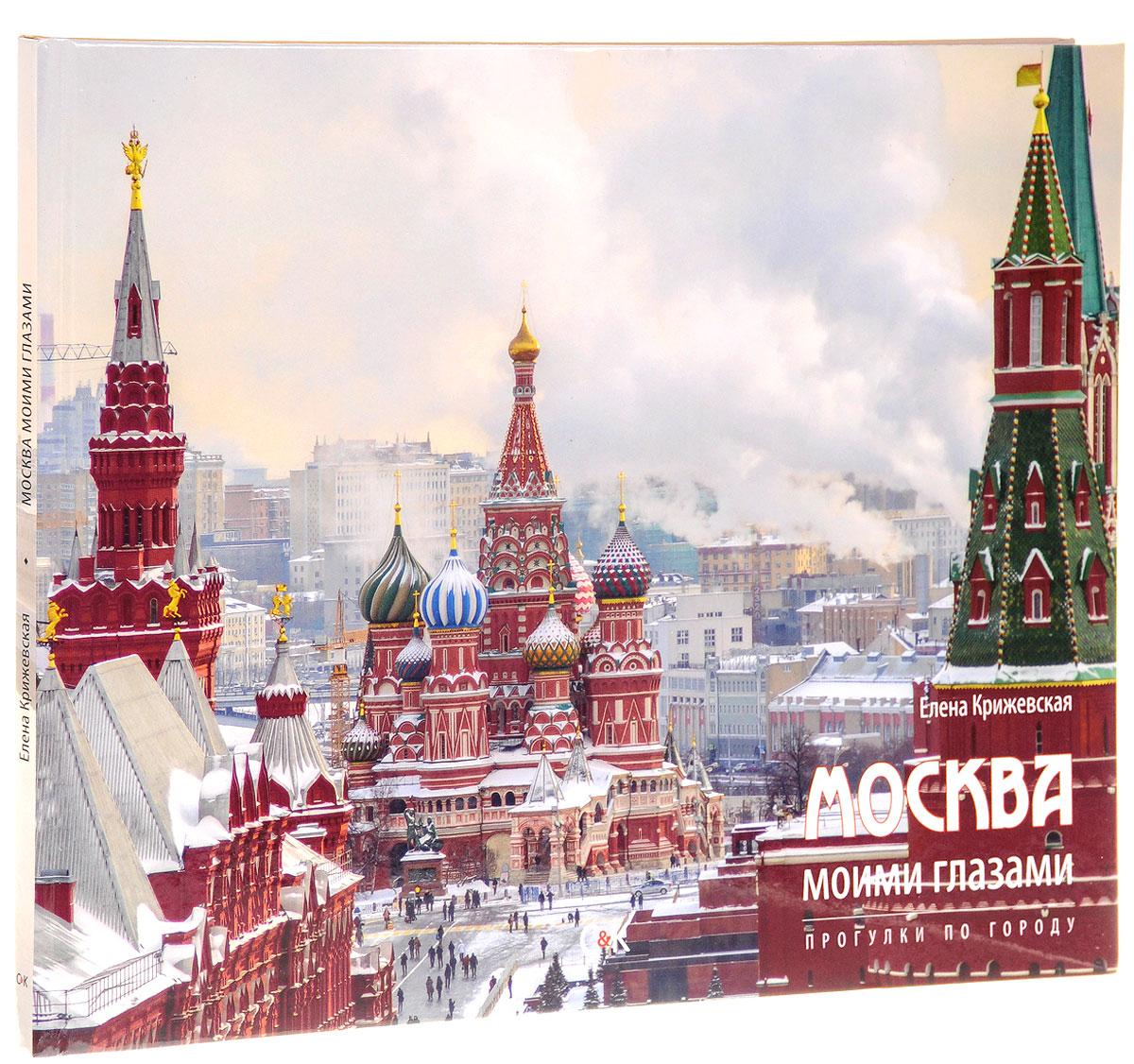 Москва моими глазами. Прогулки по городу. Елена Крижевская