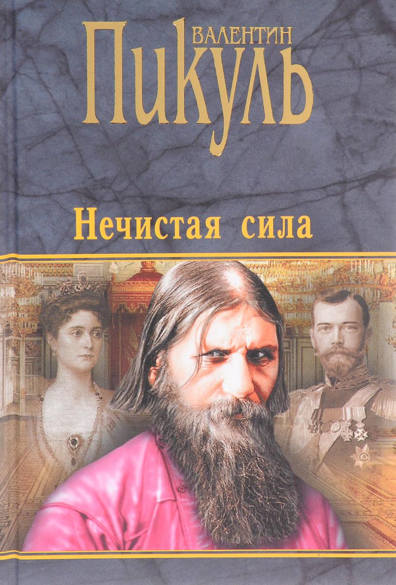 Валентин Пикуль Нечистая сила пикуль валентин тайный советник