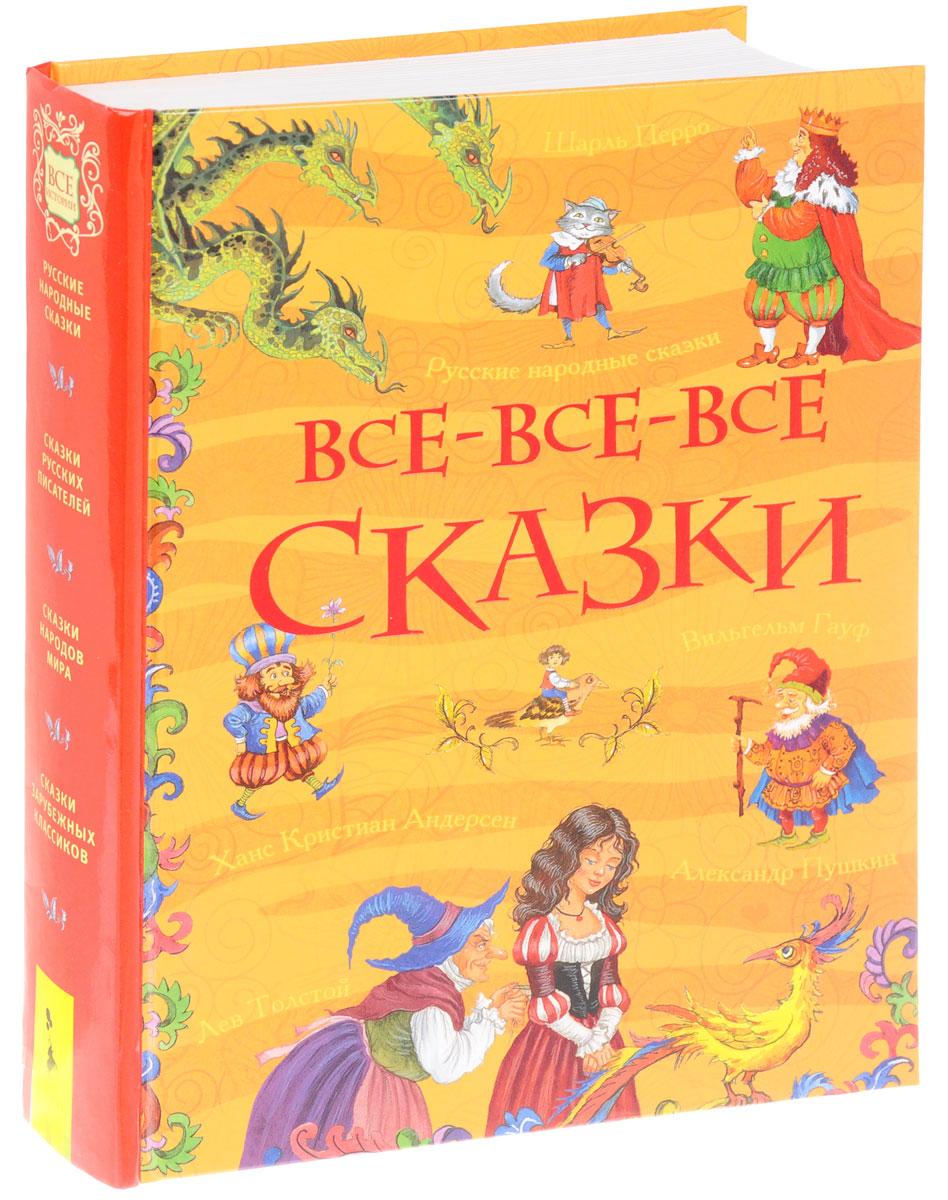 Все-все-все сказки сказки и рассказы русских писателей