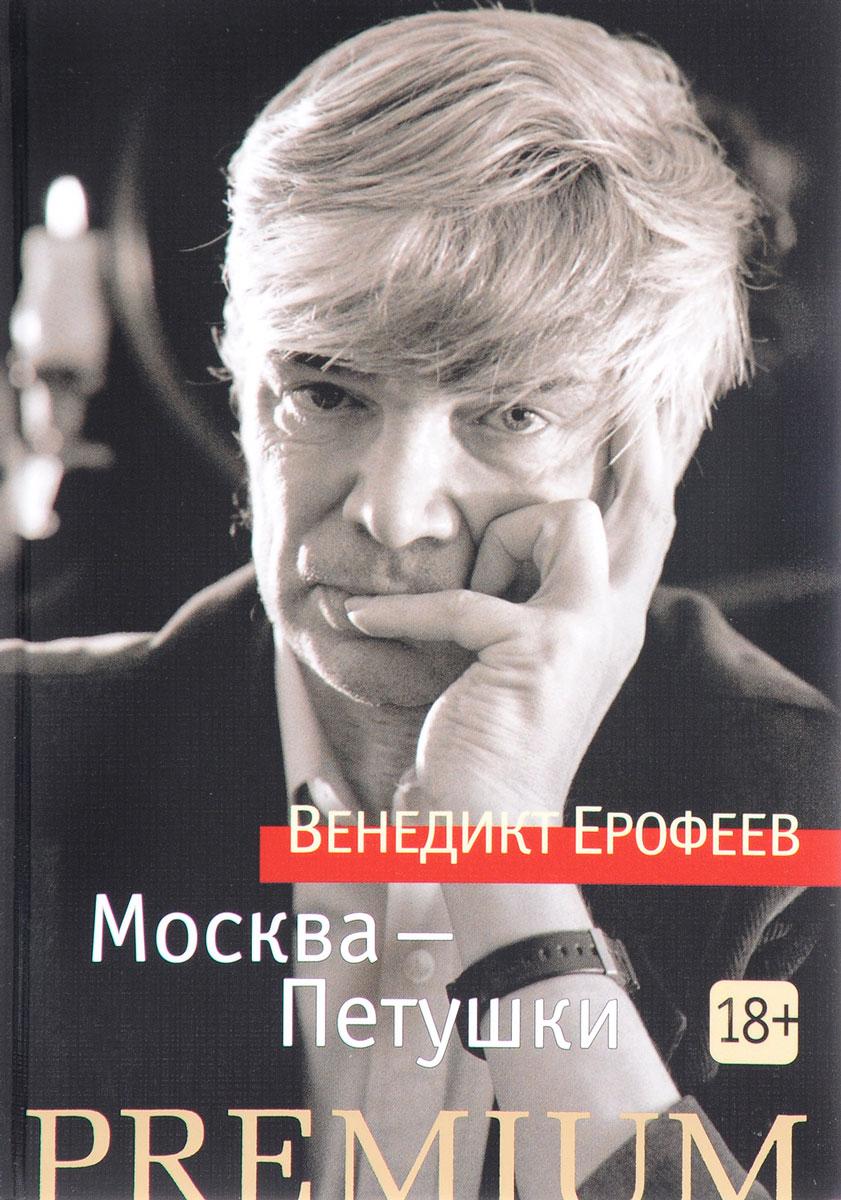 Венедикт Ерофеев Москва - Петушки игрушки петушки мягкие
